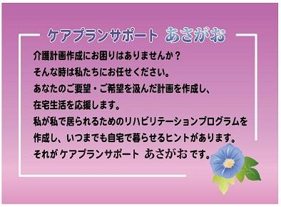ケアプランサポート あさがお ウインドサイン-30.jpg